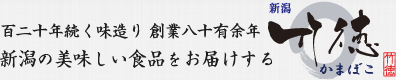 新潟の美味しい蒲鉾屋  竹徳かまぼこ 海老しんじょう