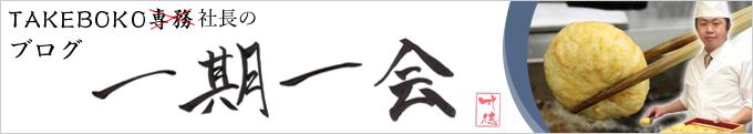 「TAKEBOKO社長の「一期一会」ブログ」一覧へ