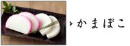 板蒲鉾「越乃海」