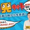 【TV放送】BSN水曜見ナイト「竹徳かまぼこ」