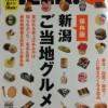 【雑誌掲載】WEEK! 保存版 新潟ご当地グルメ