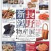 【東武宇都宮百貨店】 第11回新潟・長野物産展のお知らせ