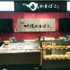 【リニューアルオープン!!】竹徳かまぼこ長岡店