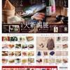 【物産展のお知らせ】三越 千葉店 第38回大新潟展