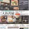 【物産展のお知らせ】北海道 丸井今井函館店