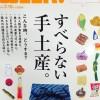 【雑誌掲載】すべらない手土産。WEEK! 3.18号