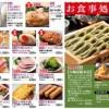 【物産展のお知らせ】加賀百万石と越後の国にいがた展 熊本 鶴屋百貨店