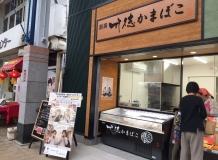 竹徳かまぼこ本町店