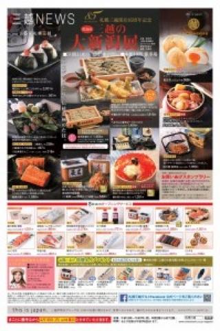 【新潟物産展のお知らせ】札幌三越
