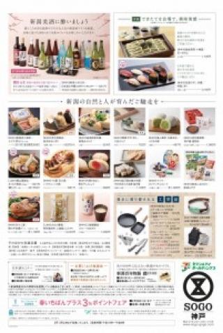 【新潟物産展のお知らせ】そごう神戸店