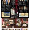 【物産展のお知らせ】大分 トキハ本店