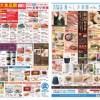 【新潟物産展のお知らせ】丸広百貨店 川越店
