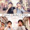 【ポスター総選挙!】古町商店街×新潟クリエイターポスター展vol3
