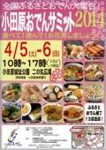 【イベント】小田原おでんサミット2014