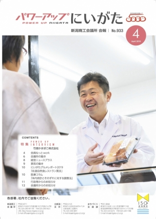 【新潟商工会議所 会報4月号】竹徳かまぼこ
