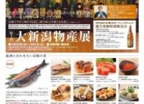 【物産展のお知らせ】そごう神戸店