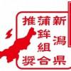 【テレビ掲載】新潟雪国おでん