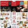 【新潟物産展のおしらせ】松坂屋名古屋店 お米とお酒を楽しむ新潟展