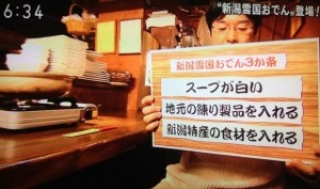 【NHKテレビ放映】新潟雪国おでん