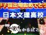 【甲子園出場おめでとう!】日本文理高校