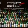 【物産展のお知らせ】日本橋三越本店 にいがた酒の陣in日本橋&新潟特産品フェア