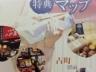 【新潟ディスティネーションキャンペーン】新潟おもてなし特典マップのお知らせ