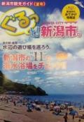 【雑誌掲載】新潟市観光ガイド 《夏号》ぐるっと!新潟市
