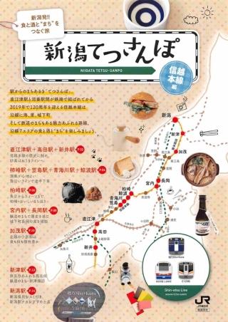 【新潟てつさんぽ】冊子掲載 竹徳かまぼこ新潟駅店