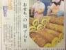 【新聞掲載】新潟日報夕刊の一面に掲載されました