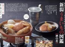 【雑誌掲載】新潟粋人SUITO