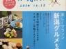 【冊子掲載】新潟シティマラソン応援ガイドブック