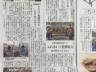 【新聞掲載】市場まつり「地魚天」