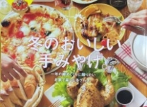 【雑誌掲載】月刊にいがた12月号「冬のおいしい手みやげ。」