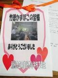 【小学校工場見学】生徒さんからの手紙
