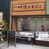 【本町店】リニューアルオープン