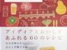 【雑誌掲載】省エネおつまみ
