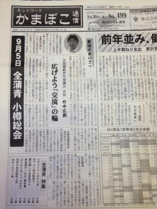 全国蒲鉾青年協議会 第45回通常総会 小樽開催