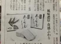 【新聞掲載】南蛮海老しんじょう