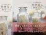 【雑誌掲載】発酵美人 酒かすレシピ