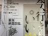 【雑誌掲載】新潟の生活情報誌CARREL