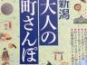 【雑誌掲載】新潟 大人の町さんぽ