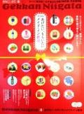 【掲載】月刊にいがた あげたい、もらいたいメイド・イン新潟に掲載されました。