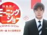 【テレビ朝日 羽鳥慎一モーニングショー】継ぐ女神×竹徳かまぼこ4代目女将