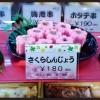 【期間限定】桜しんじょう発売中