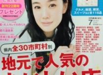【雑誌掲載】Komachi にいがた名品116