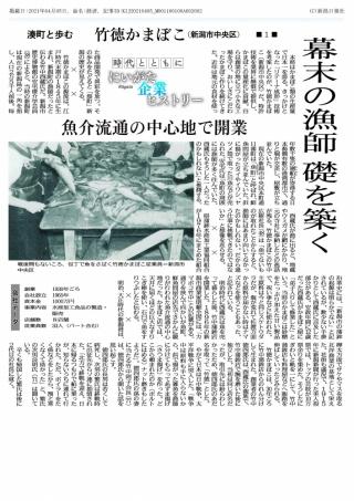 【新聞掲載】新潟日報 企業ヒストリー1話 幕末の漁師 礎を築く