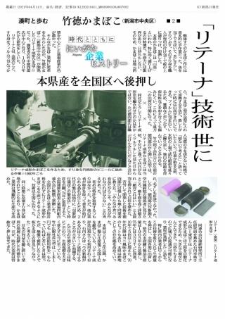 【新聞掲載】新潟日報 企業ヒストリー2話 「リテーナ」技術世に