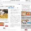 【新聞掲載】だて巻き作りが最盛期!読売新聞社会面