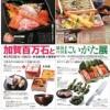 【物産展のお知らせ】熊本 鶴屋百貨店 加賀百万石と越後の国にいがた展