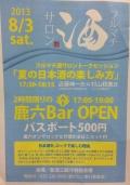 【酒サロン】「夏の日本酒の楽しみ方」